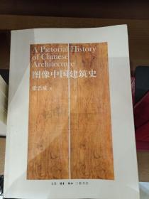图像中国建筑史    梁思成著作正版