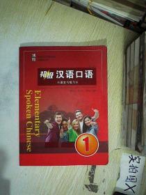 初级汉语口语 1 课文与练习(第三版)