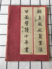 愿乘风破万里浪.甘面壁读十年书(书法)1984.1
