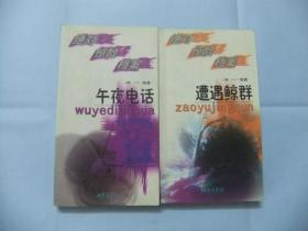 绝对惊险档案(午夜电话+遭遇鲸群)全二册