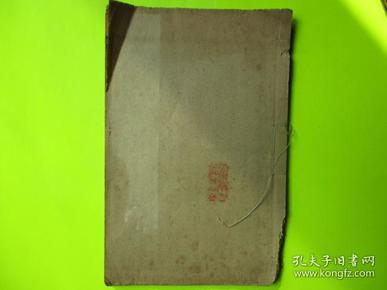 线装医书:辨证录【卷七-卷八】【痢疾门 梦遗门 疟疾门等】