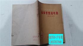 晶体管整流电路 上海市业余工业大学 编 科学出版社 32开