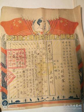 解放初胡阳县人民政府临时土地执照