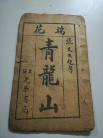 民国上海光华书局唱本【青龙山】一册全(张文生赶考)