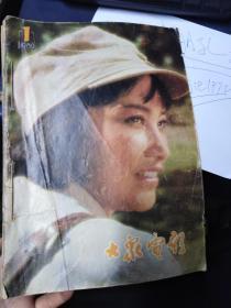 大家电影1980(1—12)