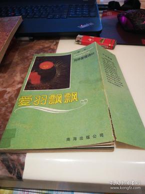 爱羽飘飘——纯粹爱情诗88 (签赠本)