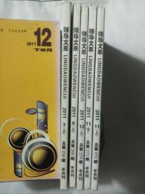 领导文萃  2011年3、8、12上;11上下共5册