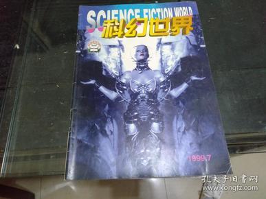 科幻世界1999.7期