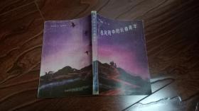 暴风雨中的长春青年(吉林青年运动历史资料丛书)