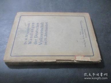 wandlungen der deutschen volkswirtschaft im 19. jahrhundert 19世纪德国国家经济的转换 德文科隆出版 32开精装