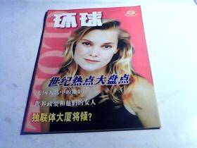 环球半月刊2000(24)