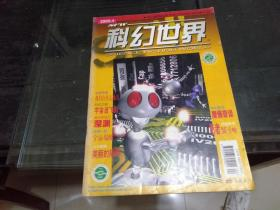 科幻世界2000.4期