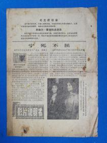 1967年文革时期特殊电影海报宁死不屈