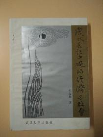 唐代长江中游的经济与社会(1989年一版一印  【作者签名本】