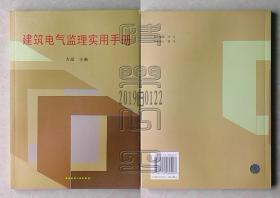 建筑电气监理实用手册△