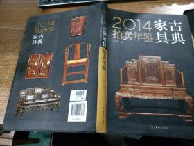 2014古典家具拍卖年鉴