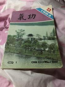 气功(1984/2)