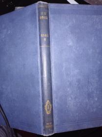 日文原版:近世数学史谈(昭和8年,1933年)                      (大32开精装本)《117》