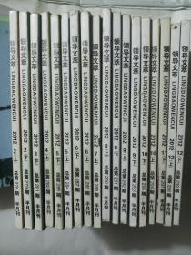 领导文萃  2012年【2、5、6、8、9、10、12】上下、【3、11】下、4、7【上】共18本