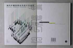 海内外建筑师合作设计作品选(精装本)△
