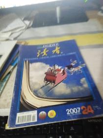 读者 2007-24