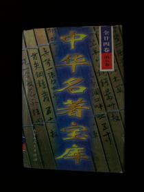 中华名著宝库(第五卷)