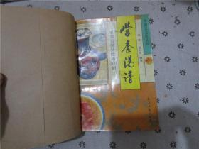 营养汤谱:家庭自制保健汤300例