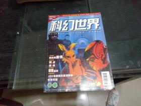 科幻世界2001.6期