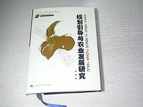 规划引导与农业发展研究(作者黄勇 签名)