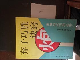 弃子巧胜诀窍(象棋战术巧用丛书)【5.14日进书】