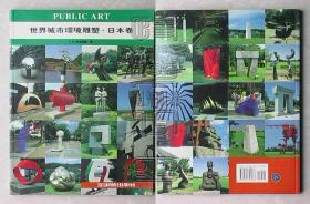 世界城市环境雕塑·日本卷△