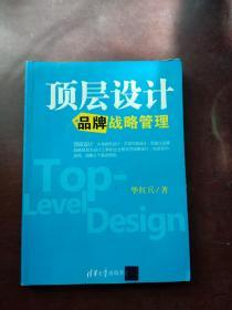 顶层设计——品牌战略管理