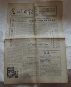 光明日报-1974年9月1日 4版 -有毛主席语录