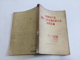 中国共产党第十二次全国代表大会文件汇编 馆藏