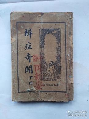 辨症奇闻下册,大量奇异验方,1937年版。盖中医陈新安章。最后版权页和封底缺一截,其他内容完整