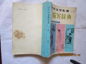 中外文学名著描写辞典 .上册