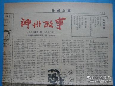 《神州故事》报,1987年第一期。《娇妻的惨死与赌徒的悲歌》、《恐怖的爱情》。