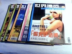 世界博览(2003年5.7.8.9.10)共5本合售
