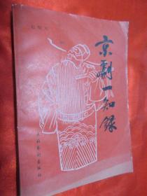 京剧一知录
