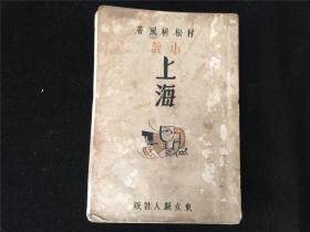 日文见闻记小说《上海》《南京》1册全,村松梢风著,二十年代上海滩故事,以第一人称写,风靡日本,短短一个月加印三次,国内尚无中文版,孔网首见