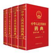 正版现货 2015版中华人民共和国药典一二三四部全套4本1234中国药典 适用于药监局 药厂 药店参考工具书籍   9787506775397