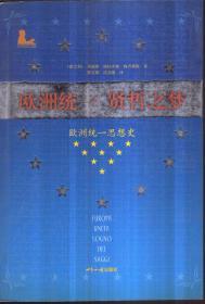 欧洲统一 贤哲之梦:欧洲统一思想史