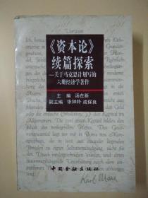 资本论续篇探索:关于马克思计划写的六册经济学著作 【作者签名本】