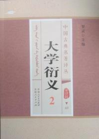 正版现货  大学衍义2 汉锡对照 新疆人民 贺灵