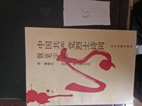 中国共产党烈士诗词钢笔字帖【5.14日进书】