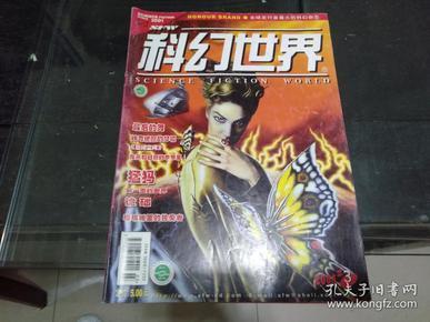 科幻世界2001.3期