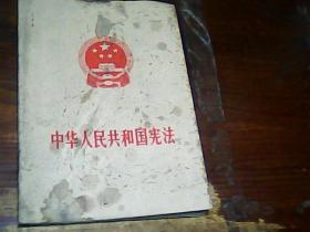 中华人民共和国宪法1975年 封面脏