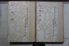 1968/69年世界书局32开精装:水浒传   水浒后传   2册合售