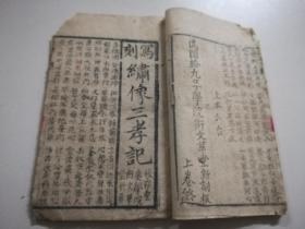 民国19年重庆文华堂写刻唱本【绣像三元记】一册全
