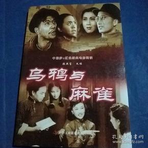 中国梦*红色经典电影阅读:乌鸦与麻崔/张照富改编图文正版新书未翻阅